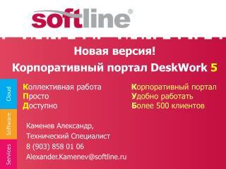 Новая версия! Корпоративный портал DeskWork  5