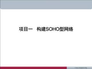 项目一   构建 SOHO 型网络
