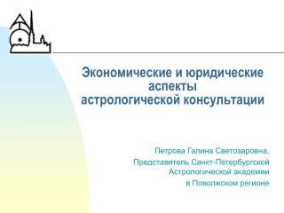 Экономические и юридические аспекты  астрологической консультации