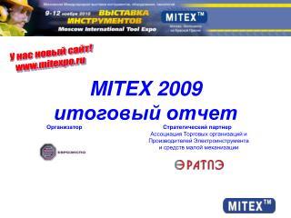 MITEX 2009 итоговый отчет