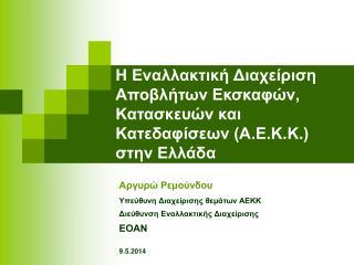 Αργυρώ Ρεμούνδου Υπεύθυνη Διαχείρισης θεμάτων ΑΕΚΚ Διεύθυνση Εναλλακτικής Διαχείρισης ΕΟΑΝ