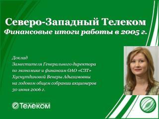 Доклад  Заместителя Генерального директора  по экономике и финансам ОАО «СЗТ»