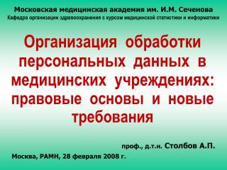 проф., д.т.н.  Столбов А.П.  Москва, РАМН, 28 февраля 2008 г.