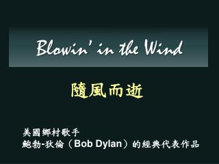 Blowin ' in  the Wind