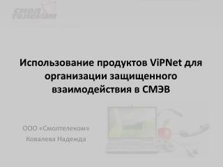 Использование продуктов  ViPNet для организации защищенного взаимодействия в СМЭВ