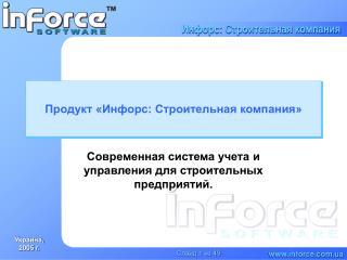 Продукт « Инфорс:  Строительная компания»