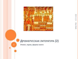 Древнерусская литература (2)