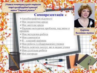 Бугрієнко  Валентина Іванівна