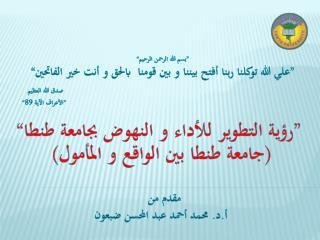 مقدم من   أ.د. محمد أحمد عبد المحسن ضبعون