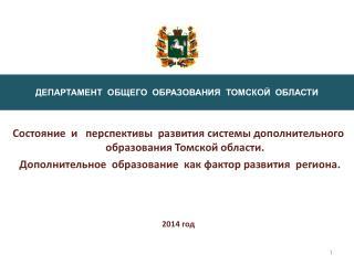 Состояние  и   перспективы  развития системы дополнительного образования Томской области.