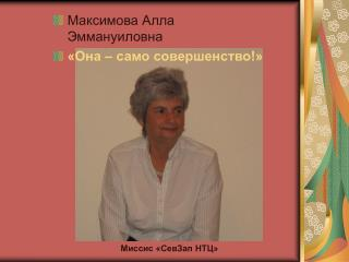 Максимова Алла Эммануиловна «Она – само совершенство!»