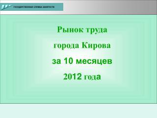 Рынок труда  города Кирова за 10 месяцев  20 12  год а