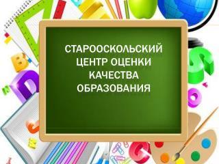 Старооскольский центр оценки качества образования