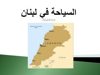 لبنان السياحة في مرحبا بكم في لبنان