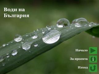 Води на  България