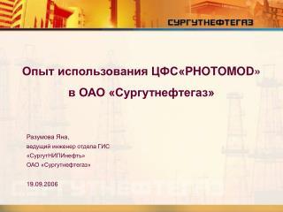 Опыт использования ЦФС« PHOTOMOD »  в ОАО «Сургутнефтегаз»