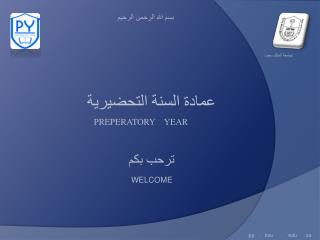 عمادة السنة التحضيرية