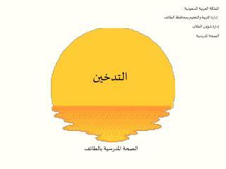 المملكة العربية السعودية    إدارة التربية والتعليم بمحافظة الطائف إدارة شؤون الطلاب الصحة المدرسية