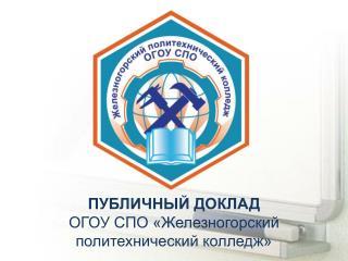 ПУБЛИЧНЫЙ ДОКЛАД ОГОУ СПО «Железногорский политехнический колледж»