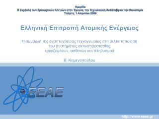 Ημερίδα Η Συμβολή των Ερευνητικών Κέντρων στην Έρευνα, την Τεχνολογική Ανάπτυξη και την Καινοτομία
