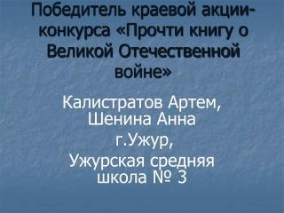 Победитель краевой акции-конкурса «Прочти книгу о Великой Отечественной войне»