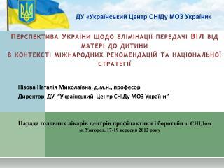 Нізова  Наталія Миколаївна,  д.м.н ., професор