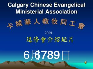 Calgary Chinese Evangelical Ministerial Association