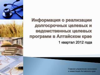 Информация о реализации долгосрочных целевых и ведомственных целевых  программ в Алтайском крае