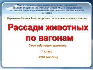 Ларионова Галина Александровна,   учитель начальных классов