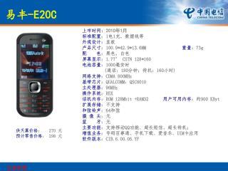上市时间 : 2010 年 1 月 标准配置 : 1 电 1 充,数据线等 外观设计 :直板 产品尺寸 : 100.9*42.9*13.6MM  重量 : 73g  配    色 :黑色,白色