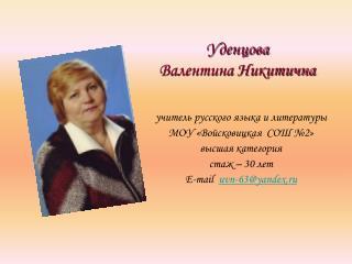 Уденцова  Валентина Никитична