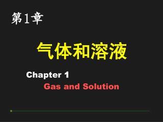 气体和溶液
