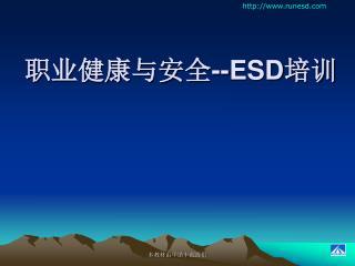 职业健康与安全 --ESD 培训