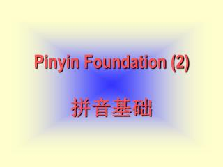 Pinyin Foundation (2) 拼音基础
