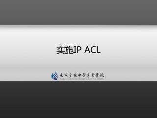 ?? IP ACL