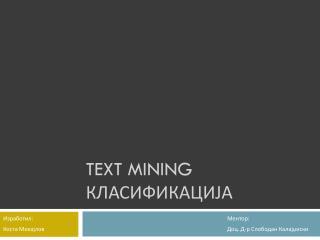 Text Mining Класификација