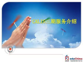 CALIS 三期服务介绍