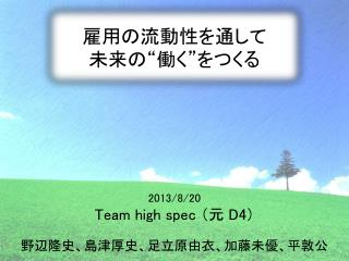 2013/8/20 Team high  spec  (元  D4 ) 野辺隆史、島津厚史、足立原由衣、加藤未優、平敦 公