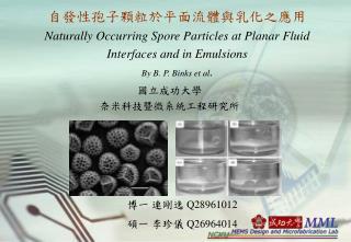 自發性孢子顆粒於平面流體與乳化之應用 Naturally Occurring Spore Particles at Planar Fluid Interfaces and in Emulsions