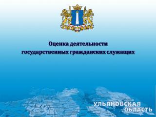 Оценка деятельности  государственных гражданских служащих