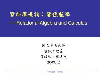 資料庫查詢:關係數學  ── Relational Algebra and Calculus