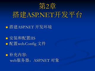 搭建 ASP.NET  开发环境 安装和配置 IIS 配置 web.Config  文件 补充内容 :     web 服务器, ASP.NET  对象