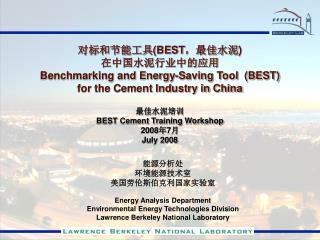 能源分析处 环境能源技术室 美国劳伦斯伯克利国家实验室 Energy Analysis Department Environmental Energy Technologies Division