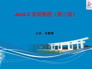 Java 2  实用教程(第三版)
