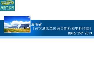 海南省 《 宾馆酒店单位综合能耗和电耗限额 》 BD46/259-2013