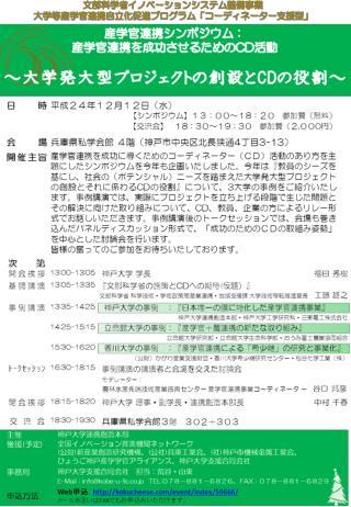 参加申込書(メール /FAX 用) 産学官連携シンポジウム:~大学発大型プロジェクトの創設と CD の役割~ (2012年12月12日開催)