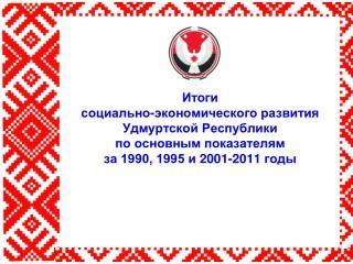Отдельные экономические показатели развития  (млрд. руб.)