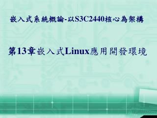 第 13 章 嵌入式 Linux 應用開發環境