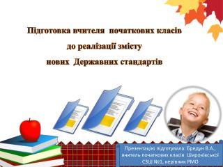 Підготовка вчителя початкових класів до  реалізації змісту нових Державних стандартів