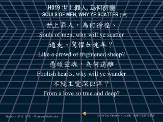 H019  世上罪人 ,  為何徬徨 SOULS OF MEN, WHY YE SCATTER  (1/5)